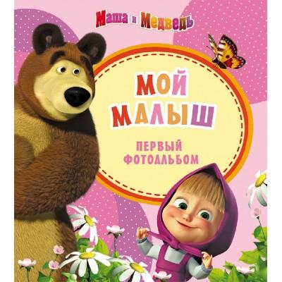 Фотоальбом Маша и медведь....
